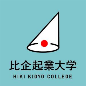 比企起業大学 21春コース 5月9日まで、お申込み可能です。